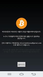 한국 비트코인 사용자 모임 screenshot 0