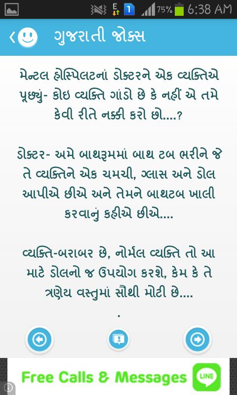 Very Funny Gujarati Joke