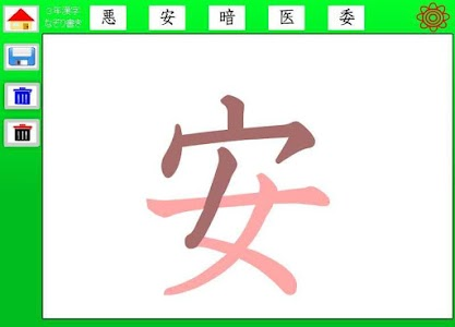 3年漢字なぞり書き screenshot 1