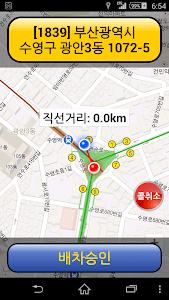 정관콜 기사용 screenshot 2