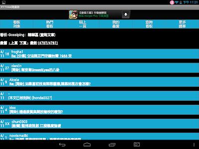 PTT Web BBS 閱讀器 screenshot 11