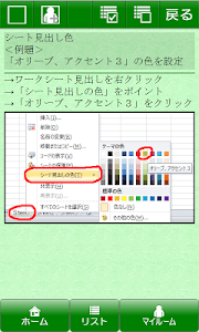 MOS Excel2010一般対策 screenshot 2