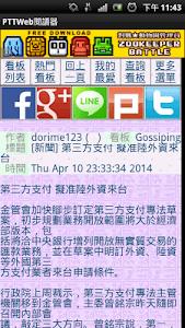 PTT Web BBS 閱讀器 screenshot 4