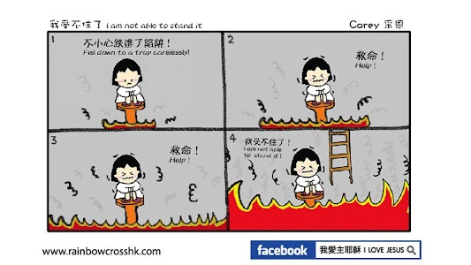 Comic Bible 漫畫聖經 Comic Jesus screenshot 15