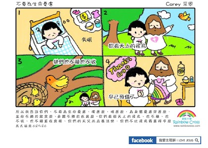 漫畫聖經 繁體中文 comic bible full screenshot 16