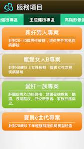 秀傳高級健檢App screenshot 2