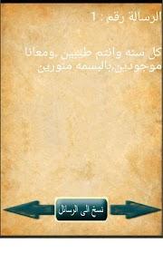 مسجات العيد و مناسك الحج screenshot 3