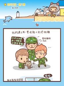 王米卡的新兵日記 screenshot 13