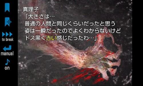 邪鬼の饗宴 screenshot 1