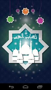 بطاقات عيد الفطر 2014 screenshot 2