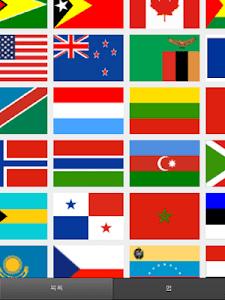 세계국기 - 만국기 screenshot 5