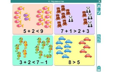 Математика 1 класс ФГОС screenshot 0