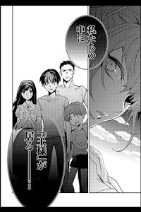 王様ゲーム 起源(漫画) screenshot 5