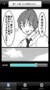 ラッキーボーイ2(無料漫画) screenshot 2