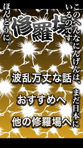 人生波乱万丈-修羅場トラブルまとめ- screenshot 1