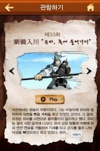 삼국지 9 (EBS 교육방송 방영) screenshot 1