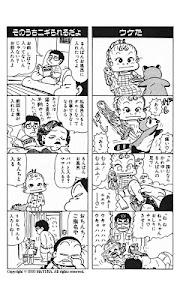 """育児4コマ""""るんぱん"""" by 小野まゆら:無料お試し版 screenshot 1"""