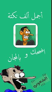 أجمل 1000 نكتة screenshot 0