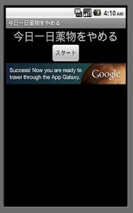 薬物をやめるアプリ screenshot 0