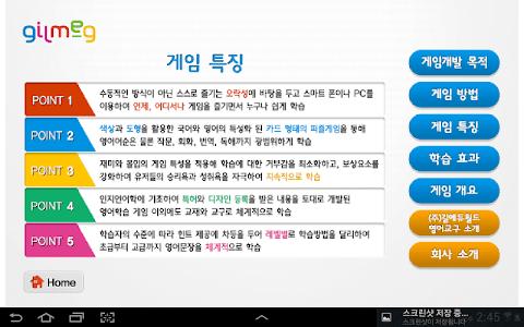 특허받은 길맥 영어문장 게임-초등영어필수 문장 습득 screenshot 23
