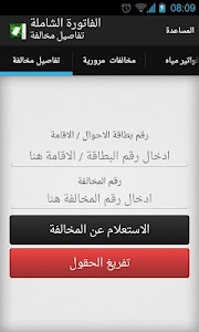 الفاتورة الشاملة screenshot 5