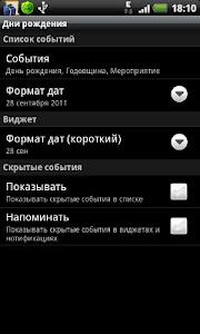 Birthdays [free] screenshot 3