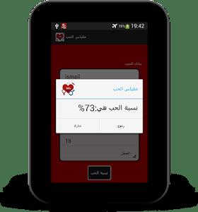 حاسبة الحب بواسطة الابراج screenshot 8