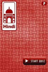 Learn Hindi Alphabet Quiz screenshot 5