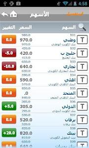Al Arabi Wasata screenshot 7