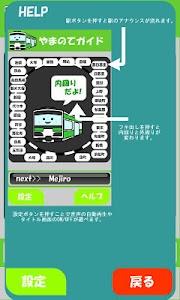 やまのてガイド screenshot 2