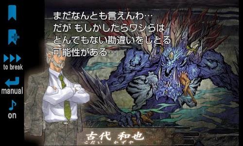 邪鬼の饗宴 screenshot 3