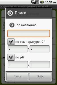 Aquatic plants Free screenshot 6