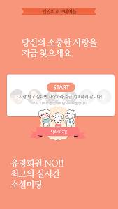 러블 - 실시간 소셜 미팅/소개팅 screenshot 0