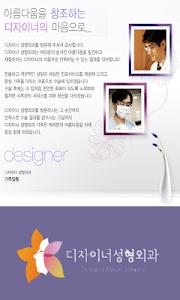 디자이너 성형외과(코성형) screenshot 0