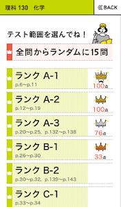 学研『高校入試ランク順 中学理科130』 screenshot 1