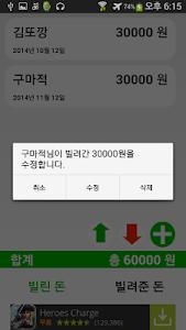 미니대출장부 screenshot 3