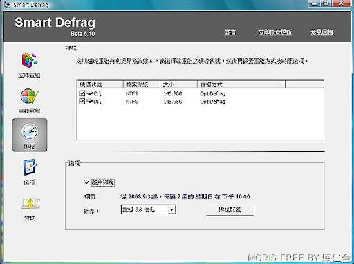 Smart Defrag Beta 6-2