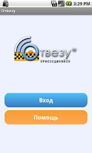 Отвезу. Водитель screenshot 0