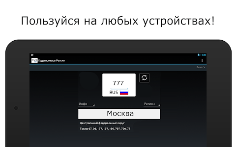 All Russia's License Plates screenshot 7