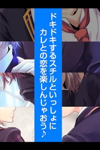 乙女ゲーム「ミッドナイト・ライブラリ」【利波裕太ルート】 screenshot 2