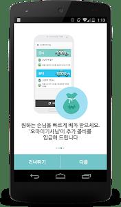 오마이기사님 - 대한민국 1등 콜 택시 앱 screenshot 3
