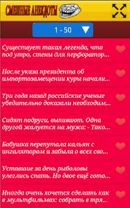 русские шутки screenshot 4