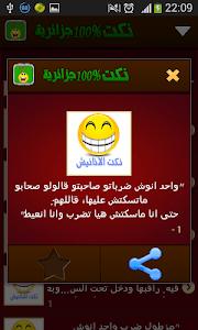 نكت جزائرية 100% screenshot 3