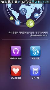 글로벌모니터 팟캐스트 screenshot 1