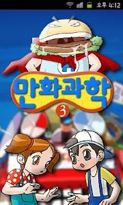 재미나라-만화과학 3권 screenshot 0