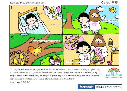 Comic Bible Comic Jesus FULL screenshot 10
