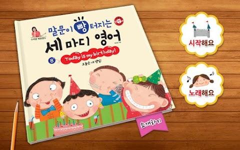 수퍼맘 박현영의 말문이 빵 터지는 세 마디 영어 8권 screenshot 0