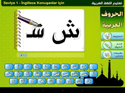 Arapça öğrenmek (Ücretsiz) screenshot 4