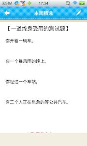 个性日记 screenshot 3