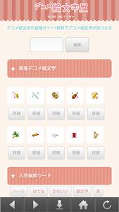 デコメ絵文字屋(アプリ版 無料です) screenshot 0